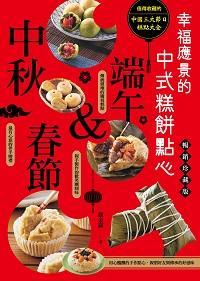 春節&端午&中秋 幸福應景的中式糕餅點心