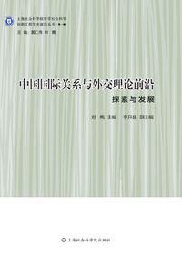 中國國際關係與外交理論前沿:探索與發展
