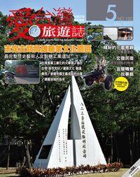 愛台灣旅遊誌 [第120期]:市定古蹟高雄糖業文化園區