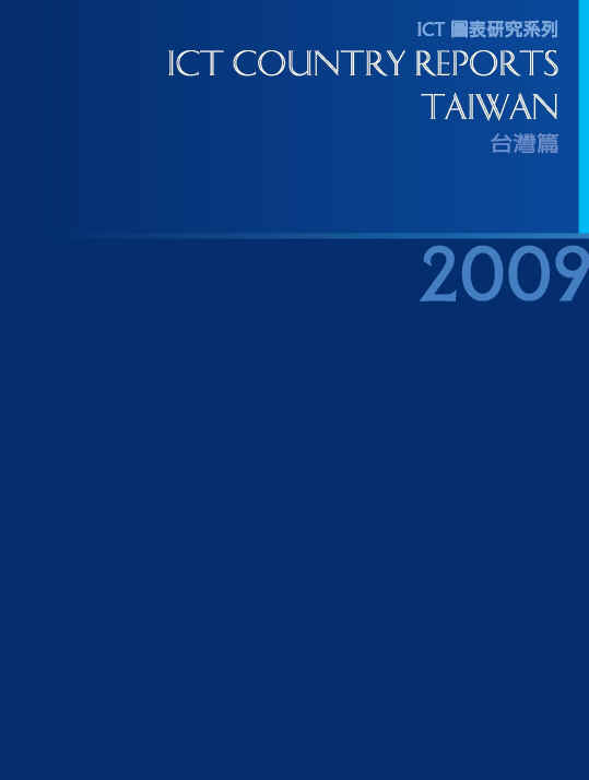 2009 ICT Country Reports:台灣篇