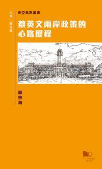 蔡英文兩岸政策的心路歷程