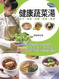 健康蔬菜湯