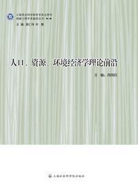人口、資源、環境經濟學理論前沿