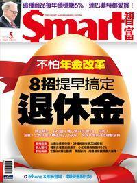 Smart智富月刊 [第225期]:8招提早搞定退休金