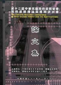 中華民國灰色系統學會灰色系統理論與應用研討會論文集. 第十二屆