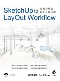SketchUp to LayOut Workflow:化繁為簡的設計工作流程