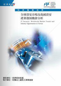 全球資安市場及我國資安產業發展機會分析
