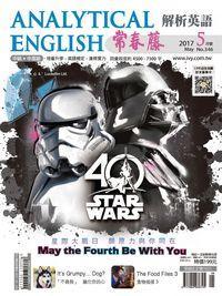 常春藤解析英語雜誌 [第346期] [有聲書]:Star Wars Day: May the  Fourth Be With You 星際大戰日 願原力與你同在