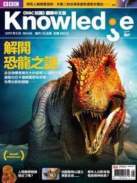 BBC 知識 [第69期]:解開恐龍之謎