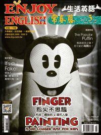 常春藤生活英語雜誌 [第168期] [有聲書]:指尖不思議 Finger painting is no longer just for kids