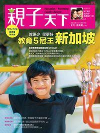 親子天下 [第89期]:教育5冠王 新加坡