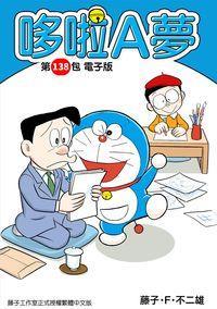 哆啦A夢. 第138包