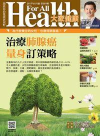 大家健康雜誌 [第359期]:治療肺腺癌 量身訂策略