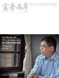 书香两岸 [总第37期]