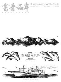 书香两岸 [总第38期]