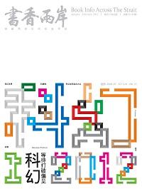 书香两岸 [总第39-40期]