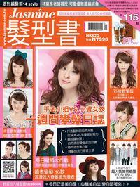 Jasmine : 髮型書 [第43期] :千金小姐V.S.小資女孩 一週間變髮日誌