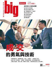 big大時商業誌:成交的勇氣與技術