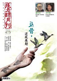 張老師月刊 [第473期]:反骨,逆風展翅