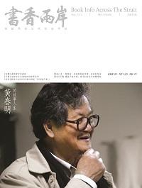 书香两岸 [总第43期]