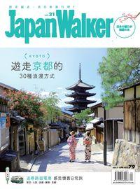 Japan Walker [第21期]:遊走京都的 30種浪漫方式