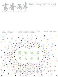书香两岸 [总第46期]