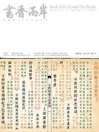 书香两岸 [总第47期]