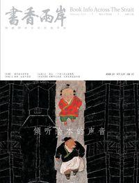 书香两岸 [总第52期]