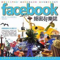 Facebook絕密玩樂誌:改變臉書的101種方法