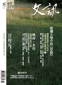 文訊 [第379期]:斑斕大地中的《草根》
