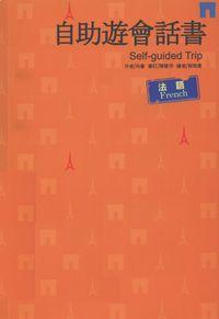 自助遊會話書 [有聲書]:法語