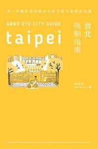 GOOD EYE台北挑剔指南:第一本讓世界認識台北的中英文風格旅遊書