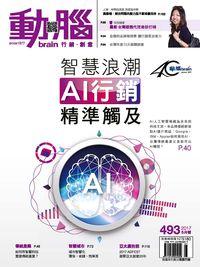 動腦雜誌 [第493期]:智慧浪潮 AI行銷 精準觸及