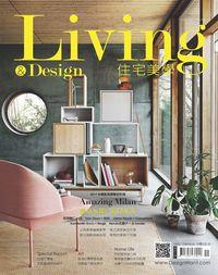Living & design 住宅美學 [第96期]:Amazing Milan 遇見米蘭 預見未來