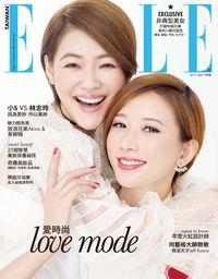 ELLE她雜誌 [第308期]:愛時尚 love mode