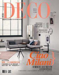 DECO居家 [第174期]:Ciao Milani 米蘭家具 設計嘉年華