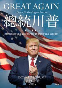 總統川普:讓美國再度偉大的重整之路, 將帶領世界走向何處?