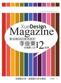 潮流雜誌的美感設計:李俊東給編輯人的12堂課