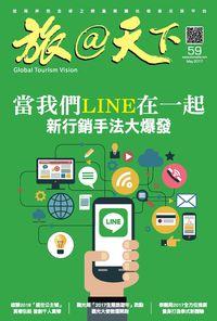 旅@天下 [第59期]:當我們LINE在一起 新行銷手法大爆發
