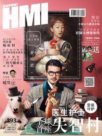 HMI [Issue 293]:醫生護士變裝守護 全球首座失智村