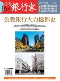 台灣銀行家 [第89期]:公股銀行大力挺都更