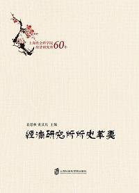 經濟研究所所史萃要:上海社會科學院經濟研究所60年