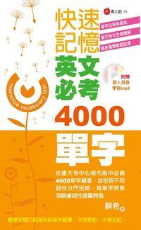快速記憶英文必考4000單字 [有聲書]
