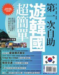 第一次自助遊韓國超簡單. 12'-13'版