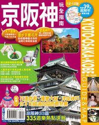 京阪神玩全指南. 12'-13'版