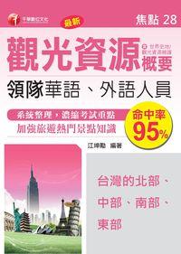 領隊觀光資源概要. 焦點28, 台灣的北部、中部、南部、東部
