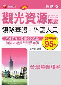 領隊觀光資源概要. 焦點30, 台灣產業發展