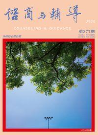 諮商與輔導月刊 [第377期]