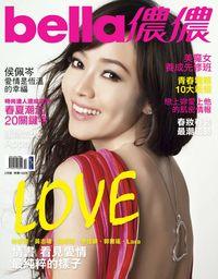 Bella儂儂 [第333期]:情書 看見愛情最純粹的樣子