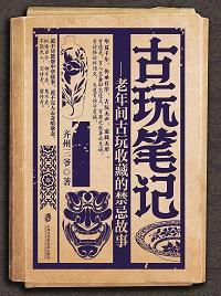 古玩筆記:老年間古玩收藏的禁忌故事